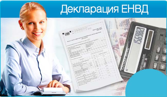 Налоговая отчетность при ЕНВД