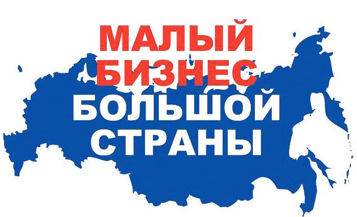 Малый бизнес России