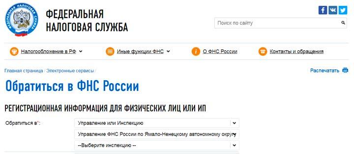 """Вкладка """"Обратиться в ФНС"""" на сайте налоговой"""