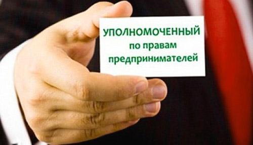 Уполномоченный по правам предпринимателей