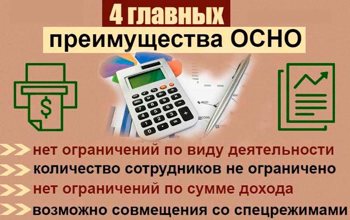 Основные преимущества общей системы налогооблажения