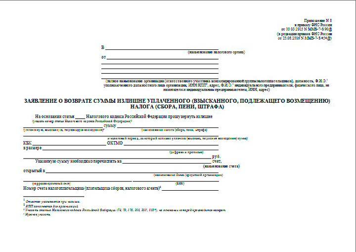 Заявление о возмещении подоходного налога