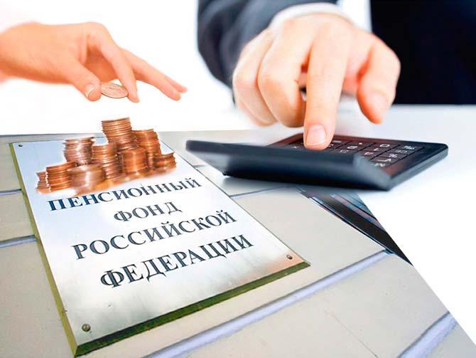 Отчетность в Пенсионный Фонд РФ