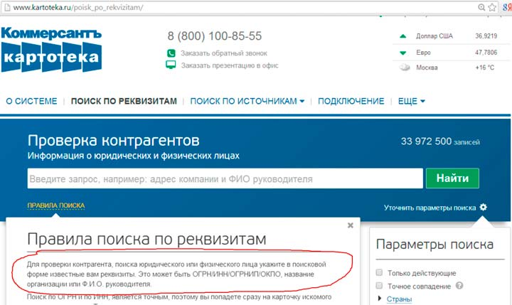 Сайт картотека.ру по поиску организаций по кодам