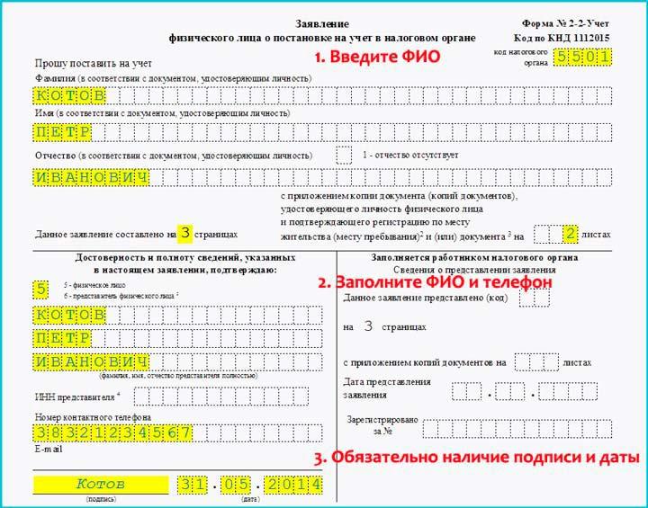 Порядок заполнения заявления в налоговую