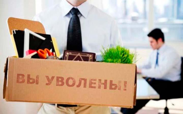Увольнение сотрудника с работы