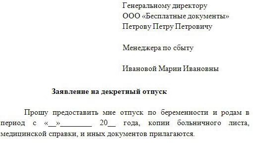 Заявление на декрет