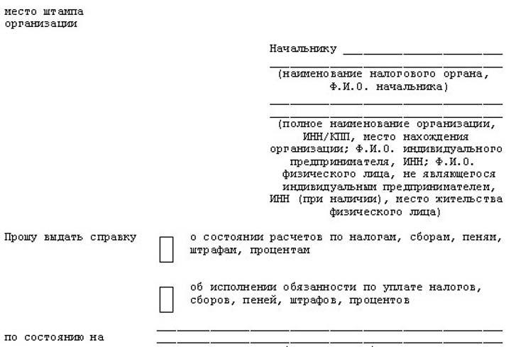Образец заявления о задолженности по налогам
