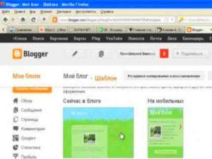 Настроить блог