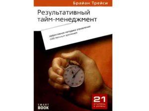 Эта книга объясняет теорию и практику современного тайм-менеджмента