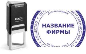Диаметр печати по Государственному общесоюзному стандарту это от сорока до пятидесяти миллиметров;