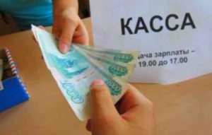 Меры которые повышают заработную плату