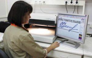 Нередко на экспертизу отправляют завещания с подписями