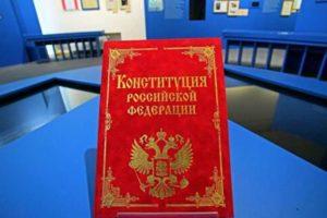 - Конституция страны, принимаемая народом, населяющим государство;
