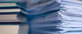 - доступ к деловым бумагам должен быть ограничен;