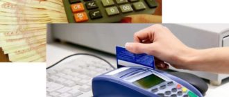 - при внесении наличных на депозиты и получение их из банка;