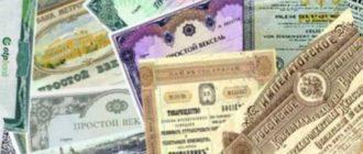 Именно на основании долговых ценных бумаг, их владелец получает право на возвращение обозначенной в них суммы