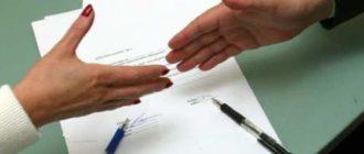 Подписанное сторонами соглашение, составленное в письменном виде
