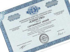 В 1993 году появляется «Народный чековый инвестиционный фонд»
