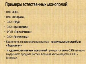Естественные монополии, существующие в России