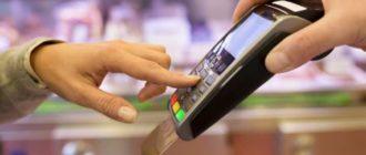 В чём состоит выгода от установки терминала для оплаты банковскими картами?