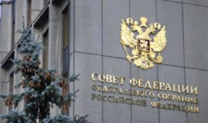 Совет Федерации Федерального Собрания РФ и его функции