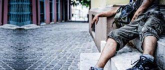 бездомный на пороге